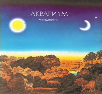 Аквариум – Равноденствие (LP)Равноденствие – седьмой «естественный» альбом группы «Аквариум».<br>