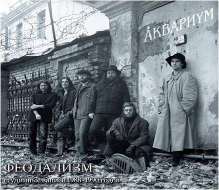 Аквариум – Феодализм (LP)Феодализм – сборник группы «Аквариум». Запись песен велась после возвращения Гребенщикова из США в конце сентября 1989 года, но официально вышел он 22 февраля 2007 года.<br>