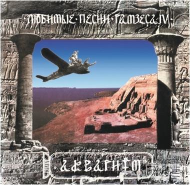 Аквариум – Любимые песни Рамзеса IV (LP)Любимые песни Рамзеса IV – восьмой «естественный» альбом группы «Аквариум», первый альбом (после выпуска альбома «Равноденствие»), выпущенный под названием «Аквариум».<br>