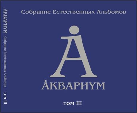 Аквариум – Собрание естественных альбомов. Том 3 (5 LP)Третий том Собрания естественных альбомов группы Аквариум включает альбомы, записанные в 1988–1993 гг.<br>