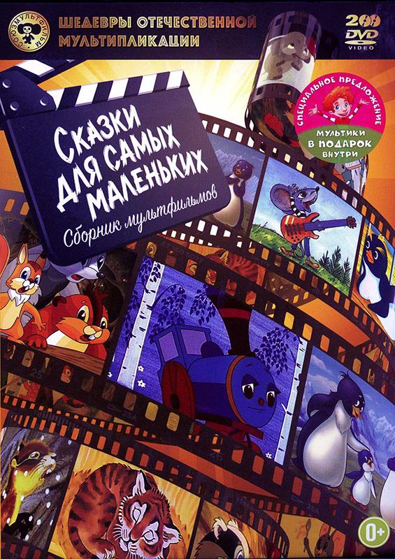 Шедевры отечественной мультипликации: Сказки для самых маленьких (DVD) видеодиски матрица д шедевры отечественной мультипликации сб м ф часть 3 10dvd