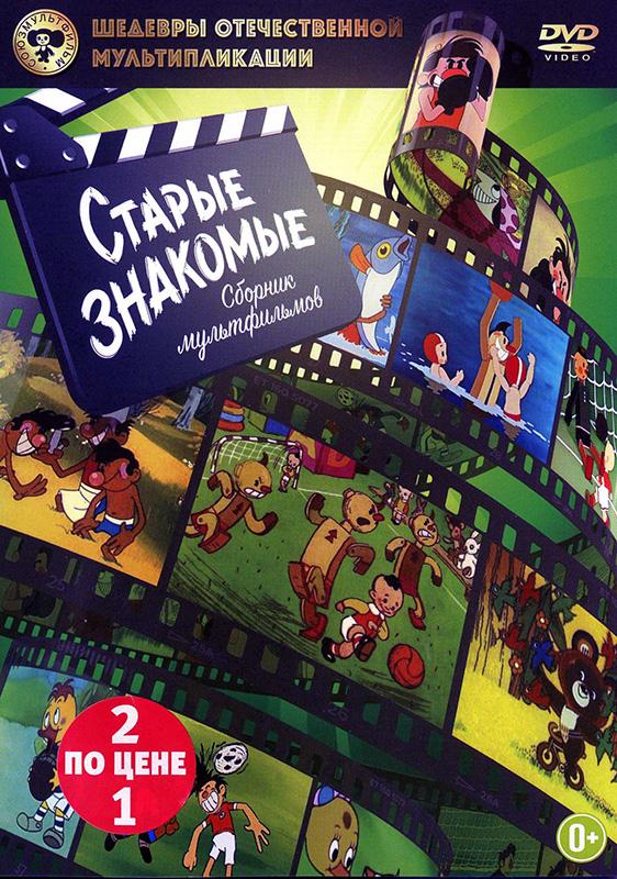 Шедевры отечественной мультипликации: Старые знакомые (DVD) видеодиски матрица д шедевры отечественной мультипликации сб м ф часть 3 10dvd
