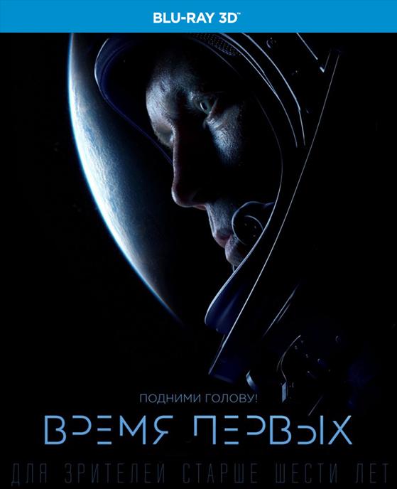 Время первых (Blu-ray 3D)