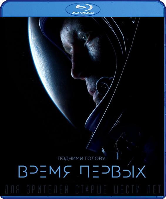 Время первых (Blu-ray) логан blu ray