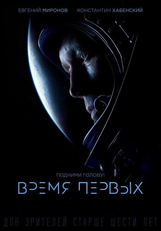 Время первых (DVD)