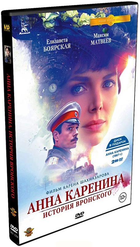 Анна Каренина: История Вронского (2017). Кинопрокатная версия + Анна Каренина (1967) (2 DVD)