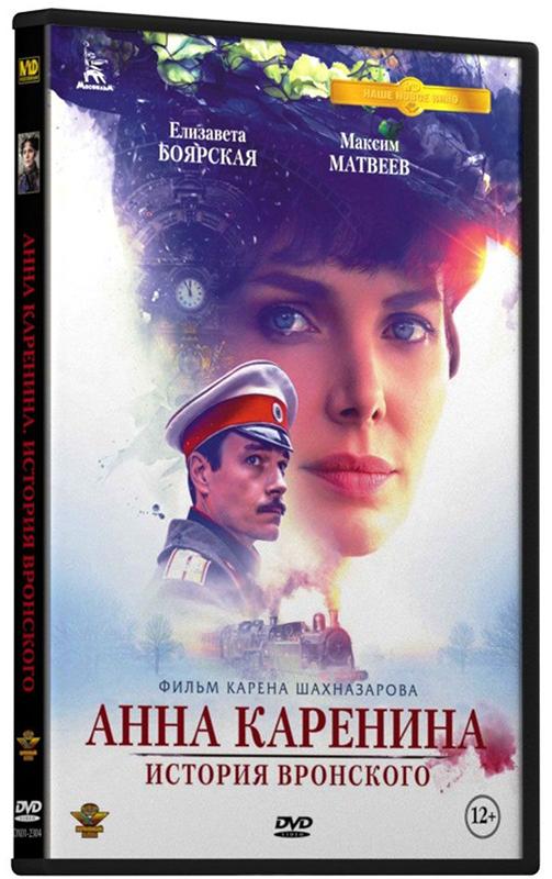 Анна Каренина: История Вронского (2017). Полная версия. Серии 1–8 (2 DVD)