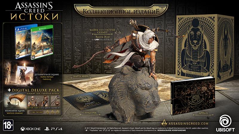 Assassin's Creed: Истоки (Origins). Коллекционное издание [PS4]