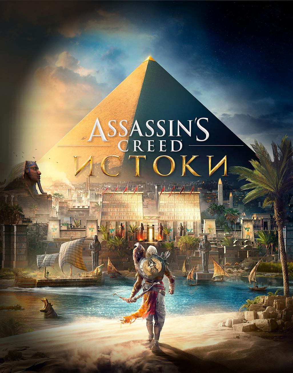Assassins Creed: Истоки (Origins) (Цифровая версия)Закажите игру Assassins Creed: Истоки до 27 октября 2017 года включительно и получите в подарок дополнительную миссию Тайны первых пирамид.<br>