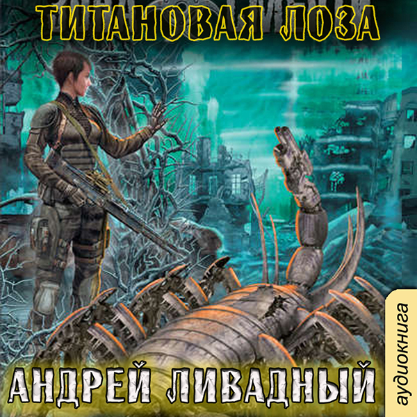 Зона смерти: Титановая лоза. Книга 1 (цифровая версия) (Цифровая версия)