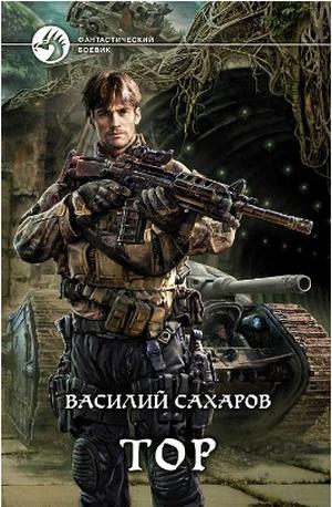 Василий Сахаров Принц Тор: Тор. Книга 1 (Цифровая версия) василий сахаров вице адмирал