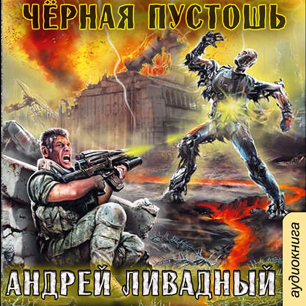 Ливадный Андрей Зона смерти: Чёрная Пустошь. Книга 2 (Цифровая версия)
