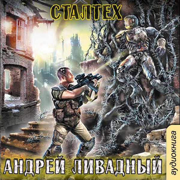 Зона смерти: Титановая лоза. Книга 3 (цифровая версия) (Цифровая версия)