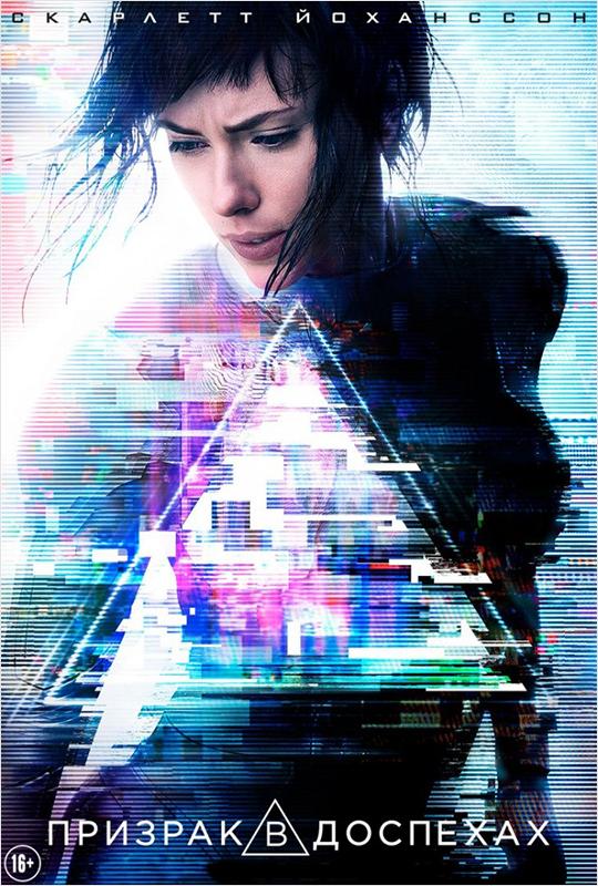 Призрак в доспехах (DVD) Ghost in the Shell