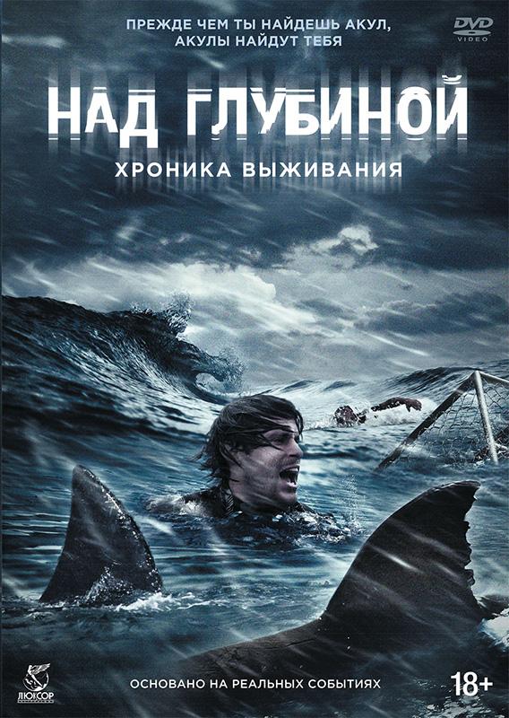 Над глубиной: Хроника выживания (DVD) Cage DiveВ фильме Над глубиной: Хроника выживания три американских студента решили записать на видео свой экстремальный отдых: глубоководное погружение в клетке к большой белой акуле в Южной Австралии.<br>