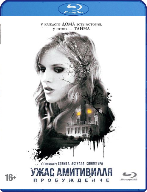 Ужас Амитивилля: Пробуждение (Blu-ray) проигрыватель blu ray lg bp450 черный