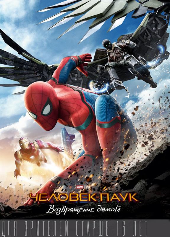 Человек-паук: Возвращение домой (DVD) Spider-Man: HomecomingЗакажите фильм Человек-паук: Возвращение домой на DVD и получите дополнительные 20 бонусов на вашу карту.<br>
