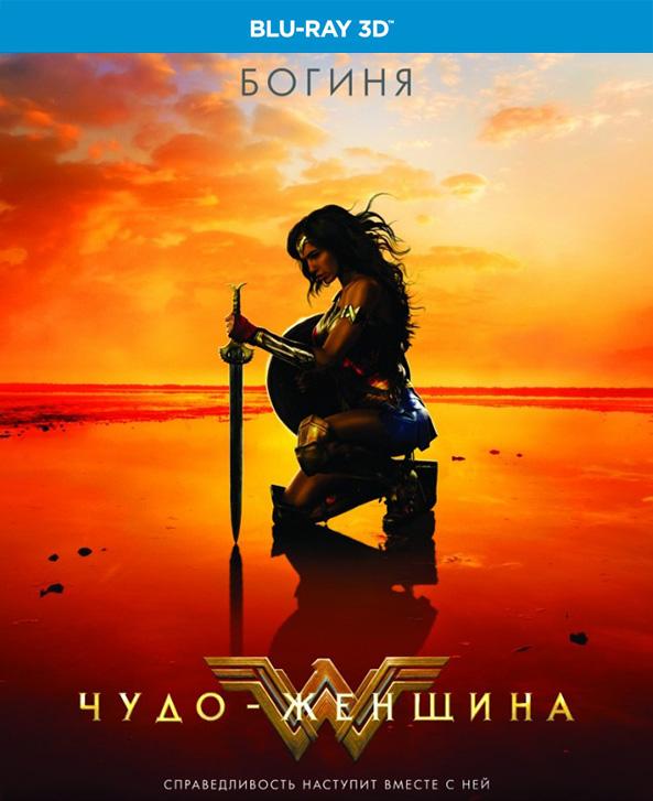 Чудо-женщина (Blu-ray 3D) Wonder WomanПеред тем как стать Чудо-Женщиной, она была Дианой – принцессой амазонок, обученной быть непобедимой воительницей. И когда на берегах ограждённого от внешнего мира райского острова, который служил ей родиной, терпит крушение американский пилот и рассказывает о серьёзном конфликте, бушующем во внешнем мире.<br>