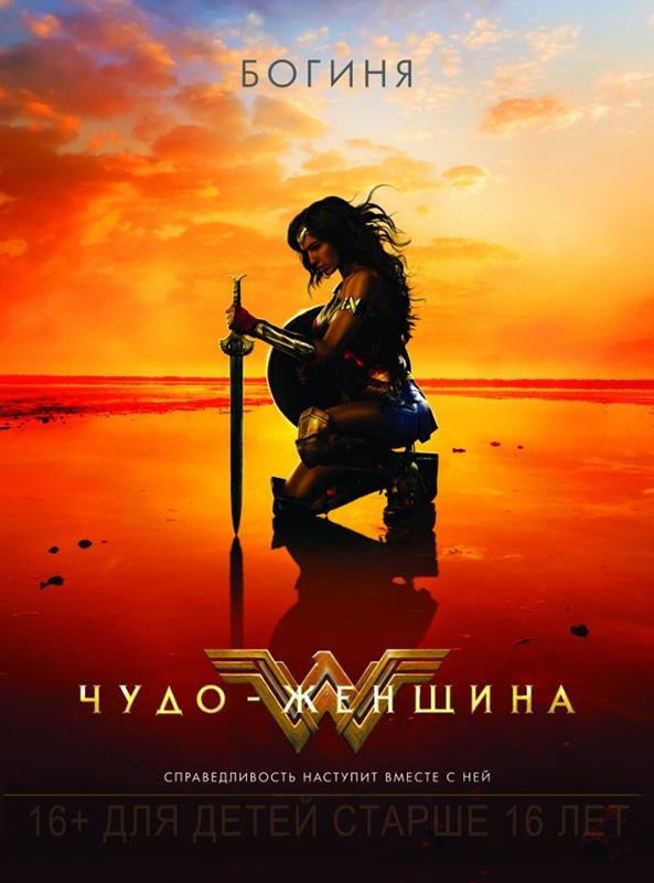 Чудо-женщина (DVD) Wonder WomanПеред тем как стать Чудо-Женщиной, она была Дианой – принцессой амазонок, обученной быть непобедимой воительницей. И когда на берегах ограждённого от внешнего мира райского острова, который служил ей родиной, терпит крушение американский пилот и рассказывает о серьёзном конфликте, бушующем во внешнем мире.<br>