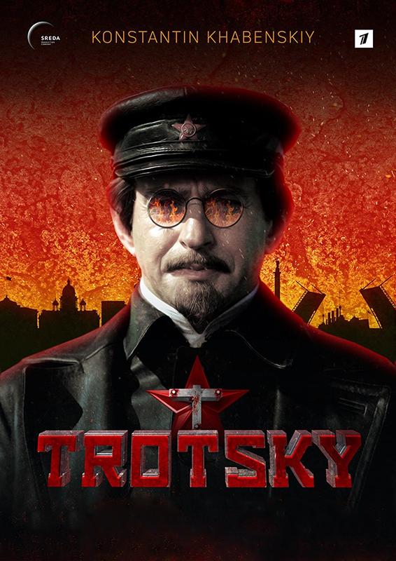 Троцкий (Серии 1-8) (DVD) энциклопедия таэквон до 5 dvd