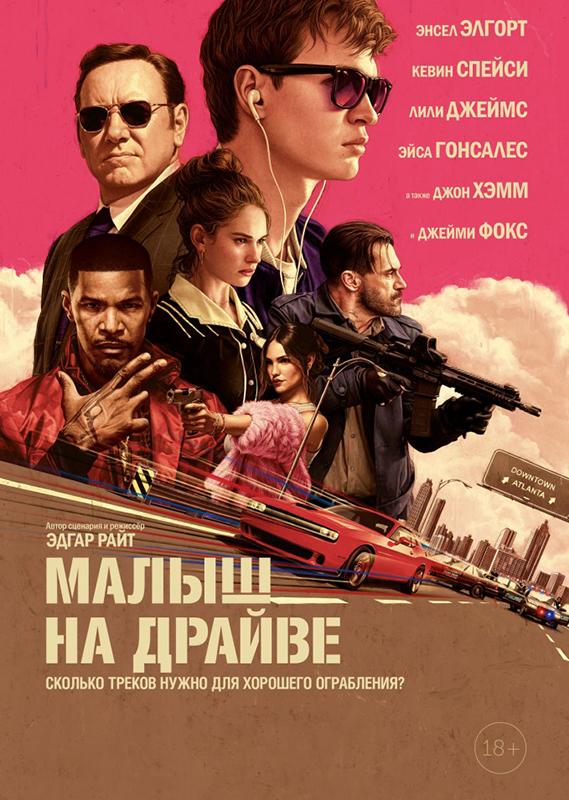 Малыш на драйве (DVD) Baby Driver