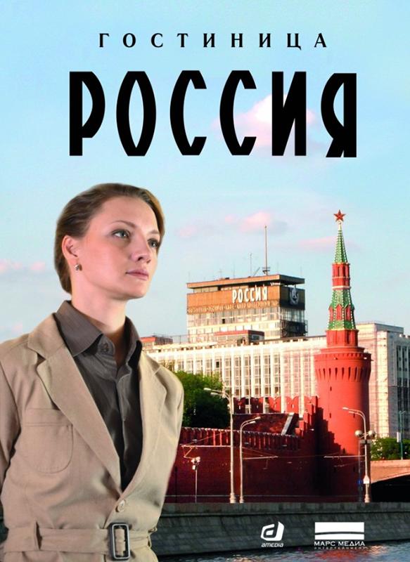 Гостиница Россия (Серии 1-12) (DVD)