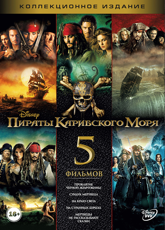 Пираты Карибского моря: Пенталогия (5 DVD) Pirates of the Caribbean: The Curse of the Black Pearl / Pirates of the Caribbean: Dead Mans Chest / Pirates of the Caribbean: At Worlds End / Pirates of the Caribbean: On Stranger Tides / Pirates of the Caribbean: Dead Men Tell No TalesВ сборник Пираты Карибского моря: Пенталогия вошли все захватывающие фильмы франшизы!<br>