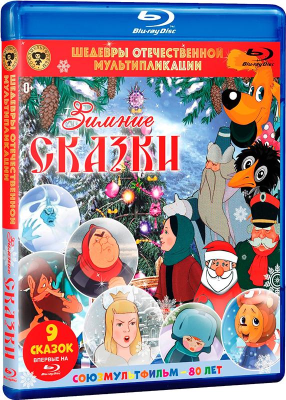 Шедевры отечественной мультипликации: Зимние сказки (Blu-ray)
