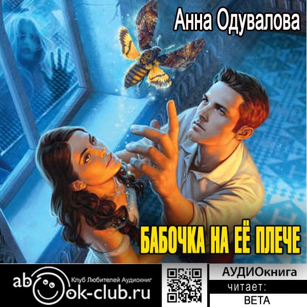 Бабочка на её плече (Цифровая версия)Аудиокнига Бабочка на её плече Анны Одуваловой, написанная в жанре фантастики и фэнтези.<br>