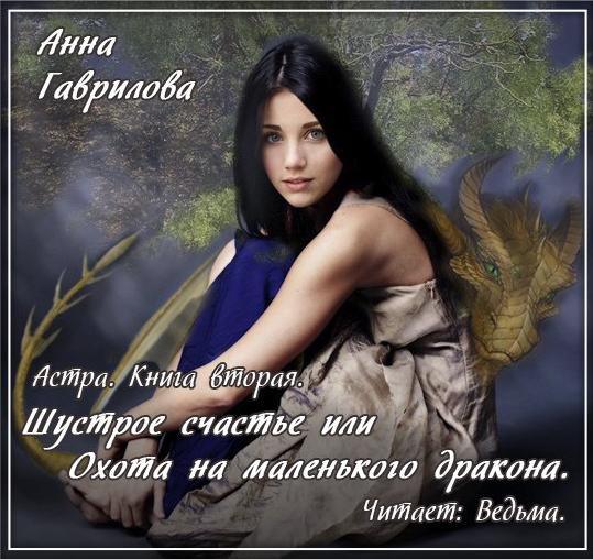 Гаврилова Анна Астра: Шустрое счастье, или Охота на маленького дракона. Книга 2 (цифровая версия) (Цифровая версия) иоланта гаврилова счастье