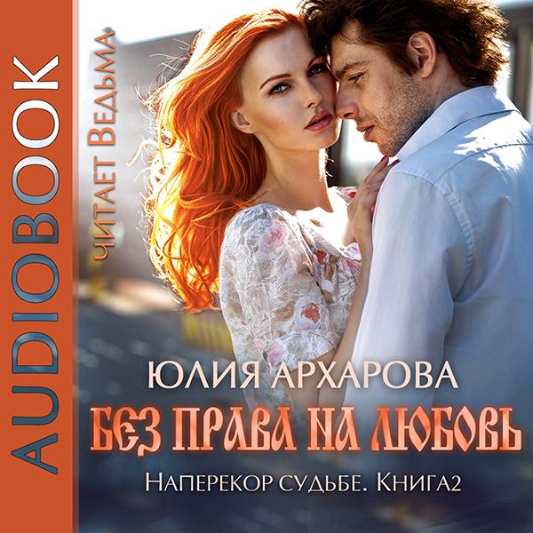 Юлия Архарова Наперекор судьбе: Без права на любовь. Книга 2 (цифровая версия) (Цифровая версия)