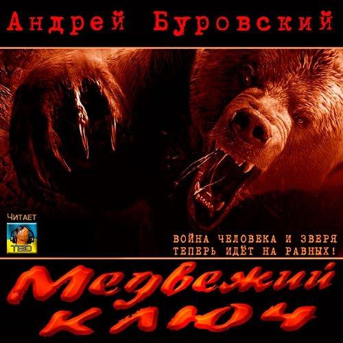 Медвежий ключ (цифровая версия) (Цифровая версия) фото