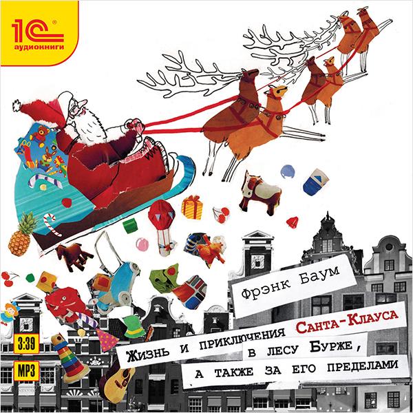 Баум Лаймен Фрэнк Жизнь и приключения Санта-Клауса в лесу Бурже, а также за его пределами