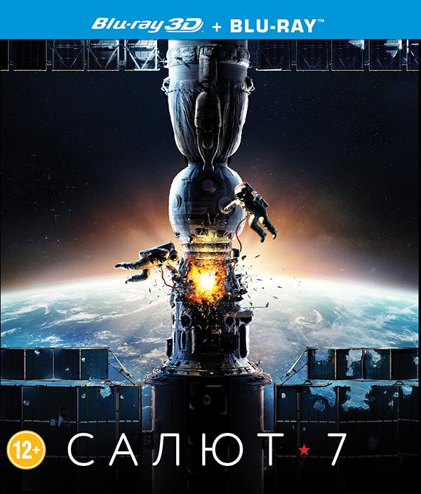 Салют-7 (Blu-ray 3D + 2D) красавица и чудовище blu ray