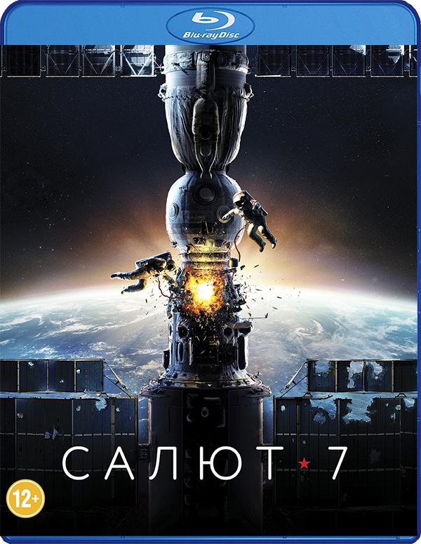 Салют-7 (Blu-ray)Космическая станция «Салют-7», находящаяся на орбите в беспилотном режиме, неожиданно перестает отвечать на сигналы центра управления полетом. Принято решение об отправке на орбиту спасательной экспедиции. Космический экипаж должен найти «мертвую» станцию и впервые в мире провести стыковку с 20-тонной глыбой неуправляемого железа.<br>