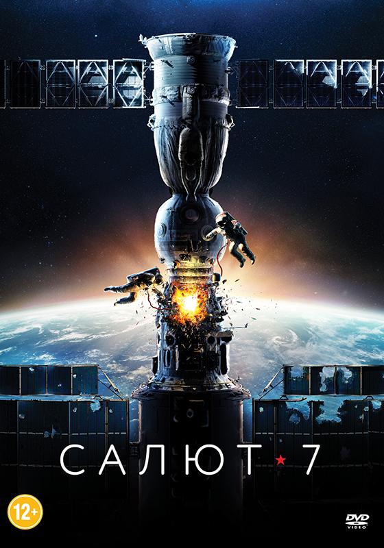 Салют-7 (DVD)Закажите фильм Салют-7 на DVD и получите дополнительные 20 бонусов на вашу карту.<br>