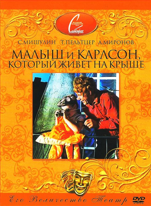 Малыш и Карлсон, который живет на крыше (DVD)