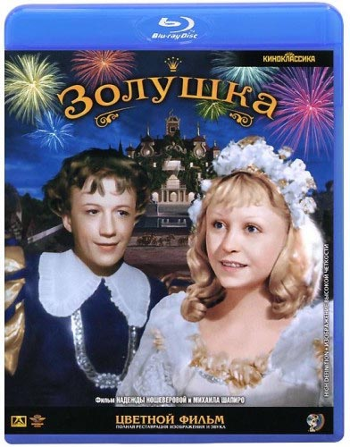 Золушка (Blu-ray)Полюбившийся зрителям фильм Золушка не сходит с кино и телеэкранов более полувека. По мотивам народной сказки в изложении Шарля Перро о трудолюбивой падчерице, её злой мачехе и ленивых сёстрах, добром короле и прекрасном принце, о волшебном превращении маленькой Золушки в сказочную красавицу.<br>