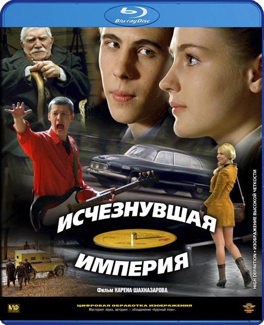 Исчезнувшая империя (Blu-ray) империя бокаччо в иркутске
