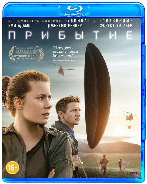 Прибытие (Blu-ray) проигрыватель blu ray lg bp450 черный