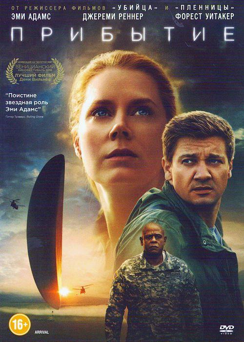Прибытие (DVD) Arrival