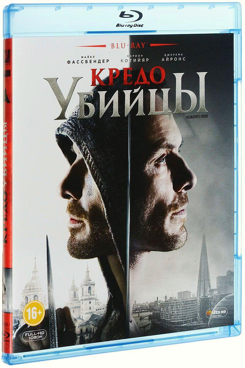 Кредо убийцы (Blu-ray) Assassins CreedБлагодаря революционным технологиям, позволяющим вызвать в памяти воспоминания прежних поколений, Каллум Линч проживает приключения своего предка Агилара в Испании 15-го века.<br>