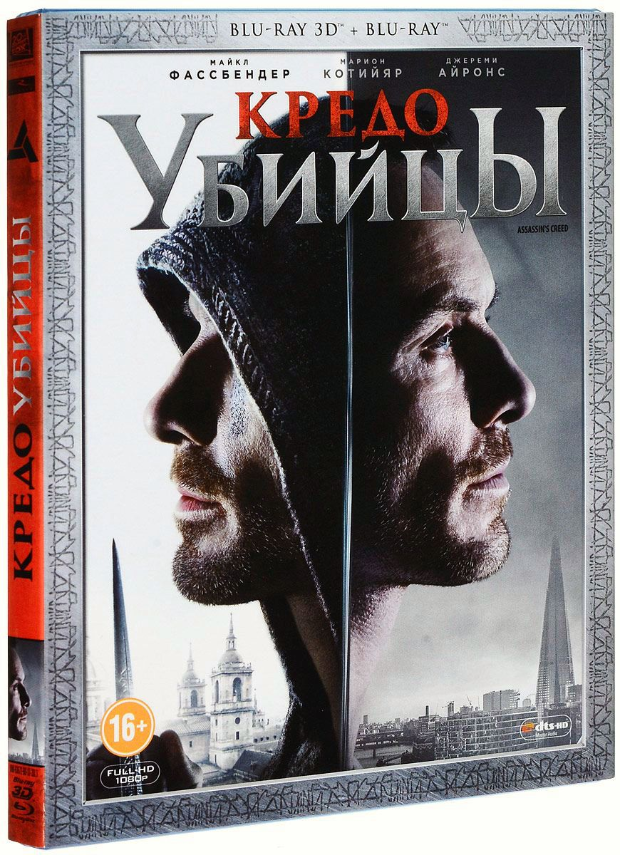Кредо убийцы (Blu-ray 3D + 2D) Assassins CreedБлагодаря революционным технологиям, позволяющим вызвать в памяти воспоминания прежних поколений, Каллум Линч проживает приключения своего предка Агилара в Испании 15-го века.<br>