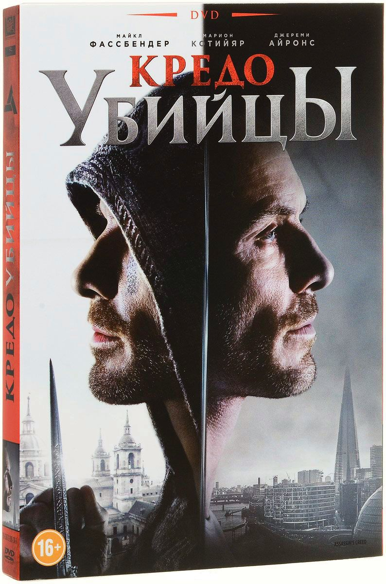 Кредо убийцы (DVD) Assassins CreedБлагодаря революционным технологиям, позволяющим вызвать в памяти воспоминания прежних поколений, Каллум Линч проживает приключения своего предка Агилара в Испании 15-го века.<br>