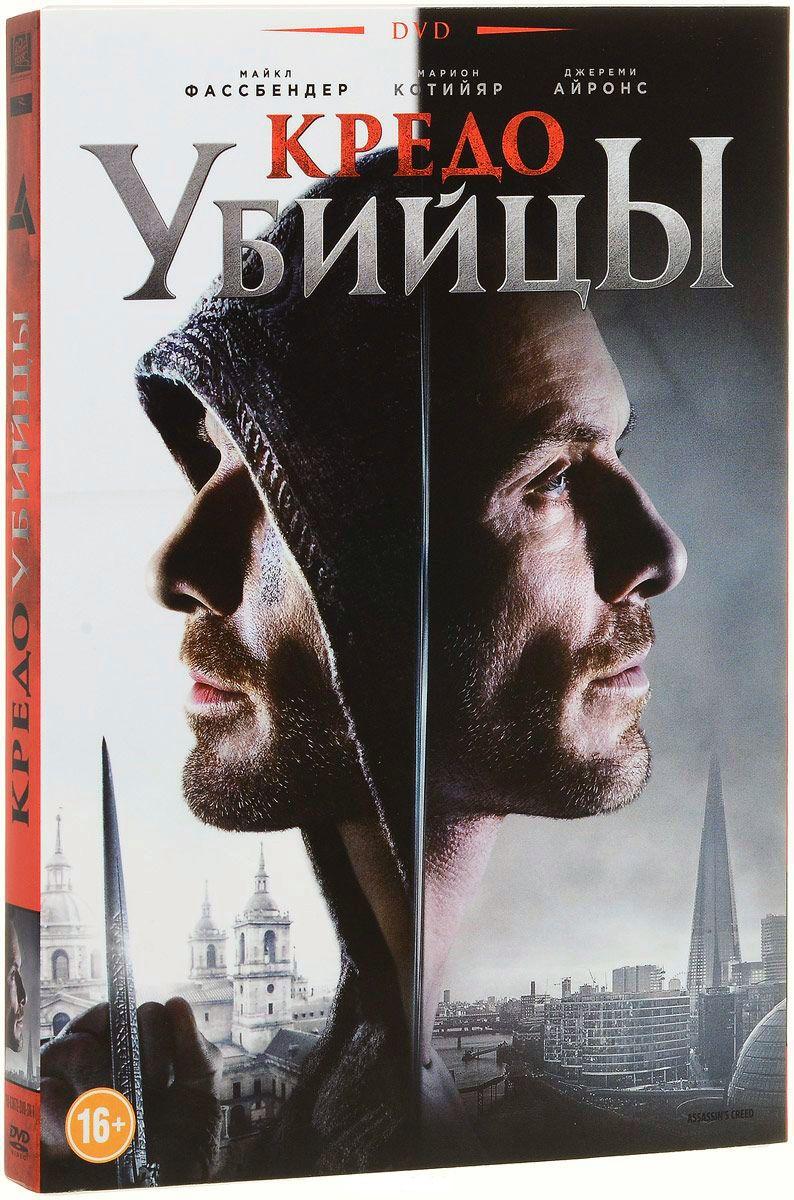 Кредо убийцы (DVD)