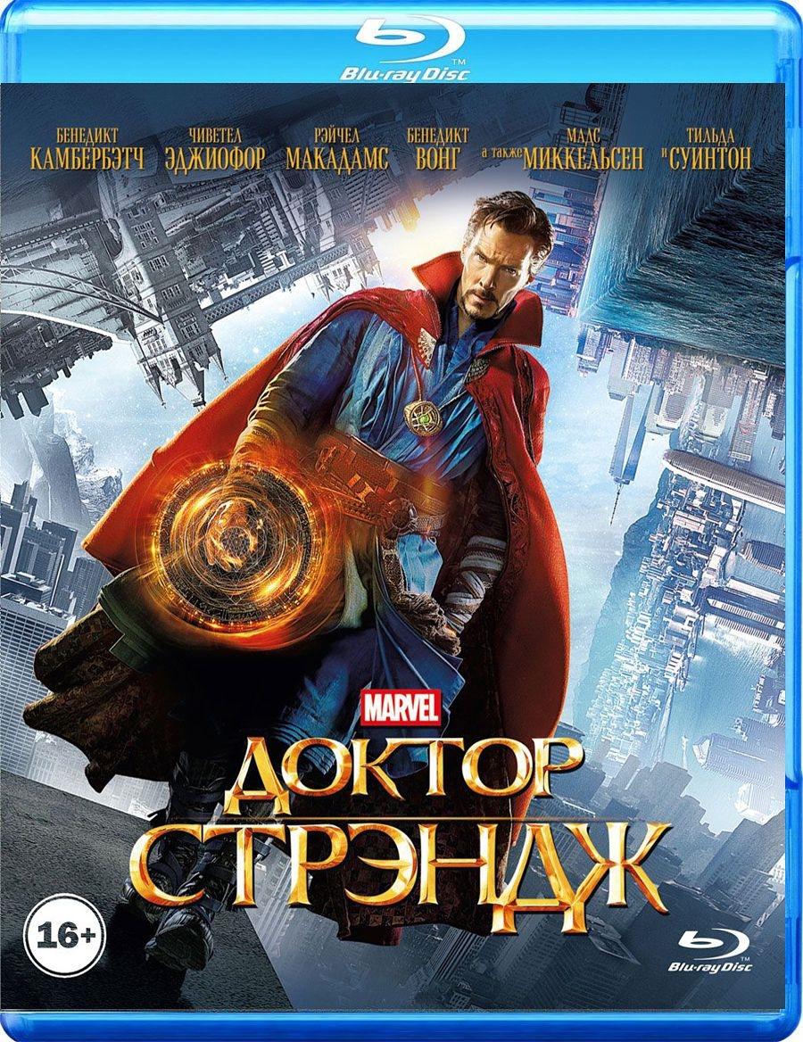 Доктор Стрэндж (Blu-ray) Doctor Strange