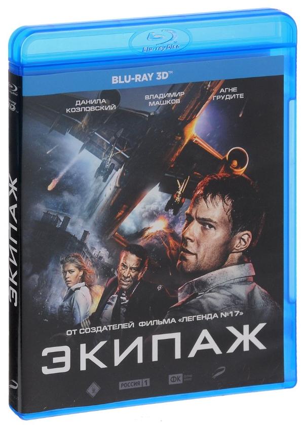 Экипаж (Blu-ray 3D + 2D) ной blu ray 3d 2d