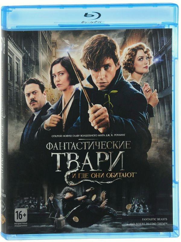 Фантастические твари и где они обитают (Blu-ray) Fantastic Beasts and Where to Find Them