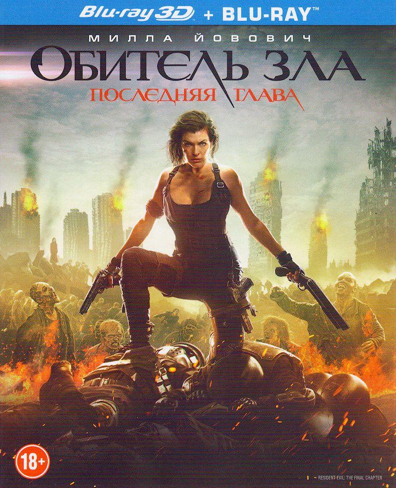 Обитель зла: Последняя глава (Blu-ray 3D + 2D) Resident Evil: The Final ChapterДействия фильма Обитель зла: Последняя глава разворачиваются с того момента, на котором закончилась предыдущая часть. После того как Вескер предал Элис в Вашингтоне, конец истории человечества стал еще ближе. Элис &amp;ndash; последняя надежда на спасение мира. Она должна вернуться к точке отсчета, туда, где все и началось &amp;ndash; город Раккун-Сити, где корпорация Амбрелла готовится к финальной атаке по тем, кому удалось выжить.<br>
