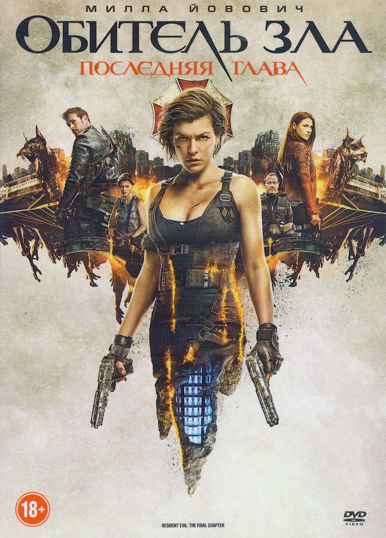 Обитель зла: Последняя глава (DVD) Resident Evil: The Final ChapterДействия фильма Обитель зла: Последняя глава разворачиваются с того момента, на котором закончилась предыдущая часть. После того как Вескер предал Элис в Вашингтоне, конец истории человечества стал еще ближе. Элис &amp;ndash; последняя надежда на спасение мира. Она должна вернуться к точке отсчета, туда, где все и началось &amp;ndash; город Раккун-Сити, где корпорация Амбрелла готовится к финальной атаке по тем, кому удалось выжить.<br>